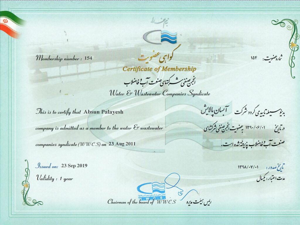 گواهی عضویت انجمن آب وفاضلاب سال 98