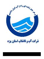 شرکت آب و فاضلاب استان یزد