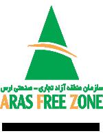سازمان منطقه آزاد تجاری صنعتی ارس