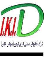 شرکت قالبهای صنعتی ایران خودرو