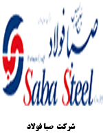 شرکت صبا فولاد
