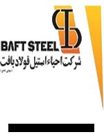 شرکت احیاء استیل فولاد بافت