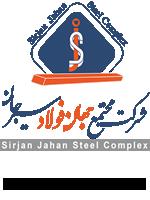 شرکت مجتمع هان فولاد سیرجان