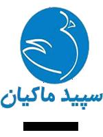 شرکت سپید ماکیان